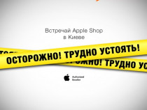 Цитрус открывает два Apple Shop в Киеве