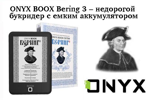 bering3_news